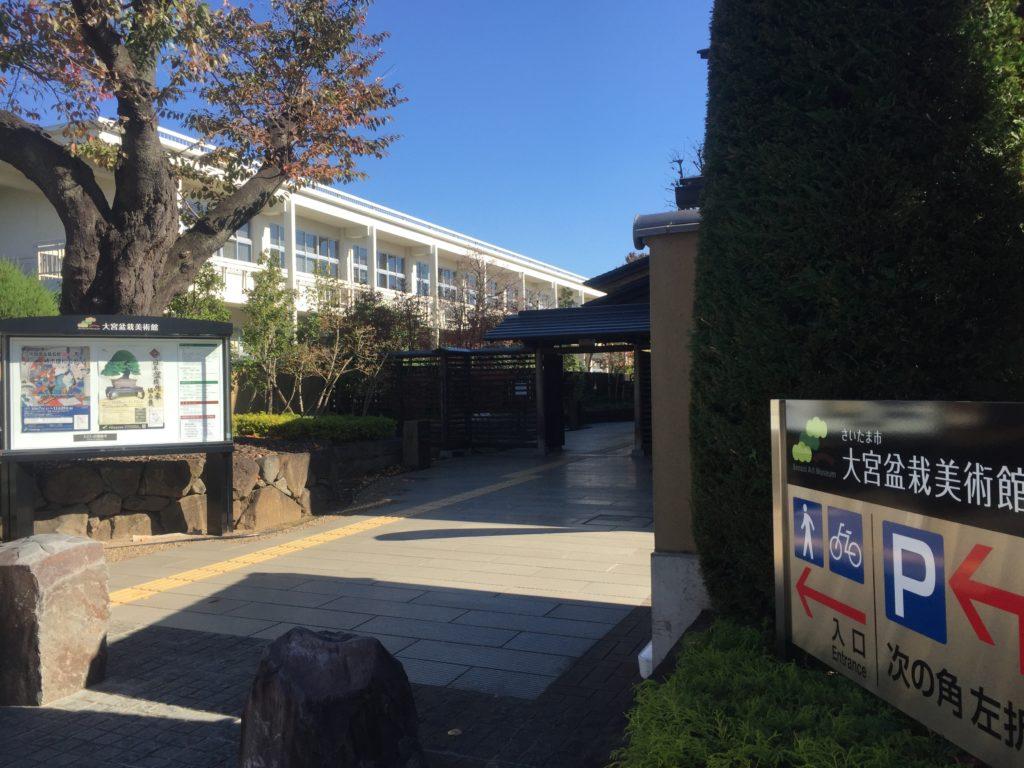 盆栽美術館
